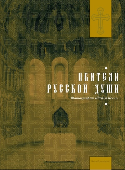 LES MONASTERES ORTHODOXES RUSSES -RUSSE-