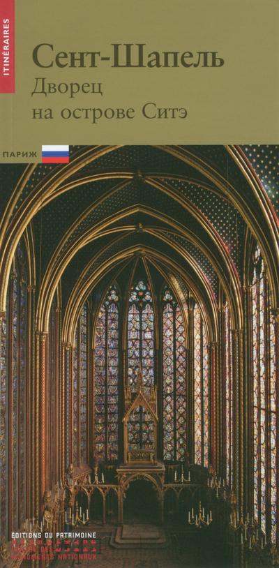 LA SAINTE CHAPELLE -RUSSE- NOUVELLE EDITION