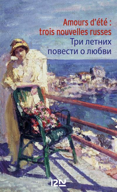 AMOURS D'ETE : TROIS NOUVELLES RUSSES